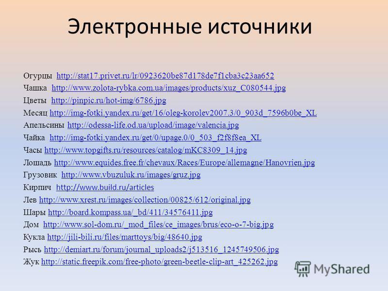Электронные источники Огурцы http://stat17.privet.ru/lr/0923620be87d178de7f1cba3c23aa652http://stat17.privet.ru/lr/0923620be87d178de7f1cba3c23aa652 Чашка http://www.zolota-rybka.com.ua/images/products/xuz_C080544.jpghttp://www.zolota-rybka.com.ua/ima