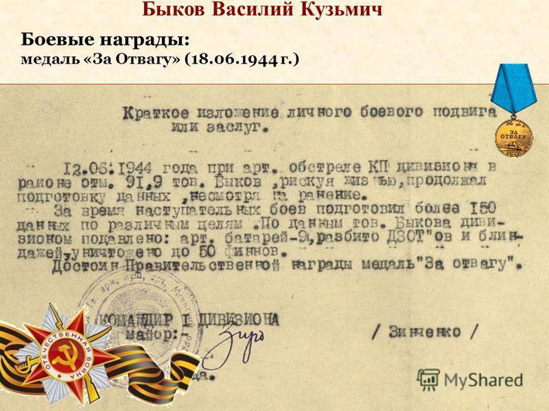 Быков Василий Кузьмич Боевые награды: Медаль «За оборону Ленинграда» (22.12.1942 г.)
