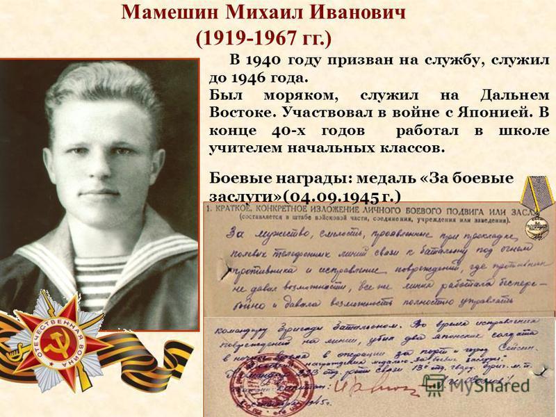 Костин Иван Васильевич (1920 -2001 гг.) С июля 1940 г. по декабрь 1941 г. служил в РККА. В декабре был ранен и направлен на лечение в госпиталь. В апреле 1942 года получил инвалидность и был комиссован. С 1943 по 1944 гг. преподавал историю и математ