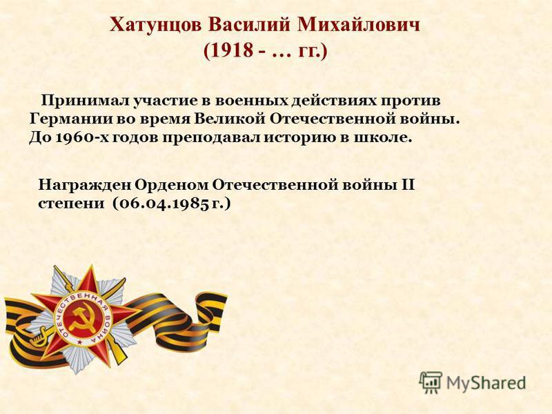 Рыжиков Иван Иванович Участник Великой Отечественной войны. С 1943 г. по 1953 г. преподавал русский язык в Усохской школе, потом продолжил работать в школе на Белой Березке.