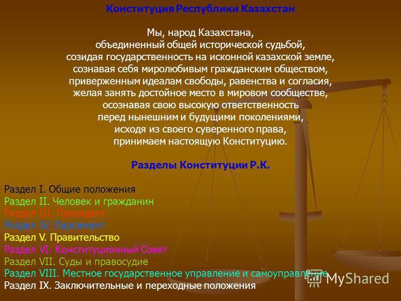 Конституция Республики Казахстан Мы, народ Казахстана, объединенный общей исторической судьбой, созидая государственность на исконной казахской земле, сознавая себя миролюбивым гражданским обществом, приверженным идеалам свободы, равенства и согласия