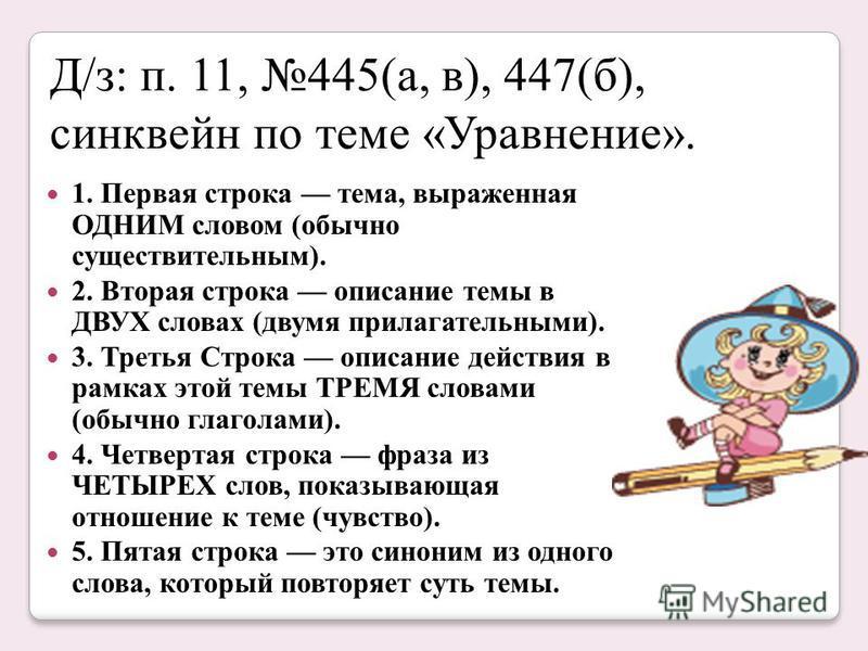 Д/з: п. 11, 445(а, в), 447(б), синквейн по теме «Уравнение». 1. Первая строка тема, выраженная ОДНИМ словом (обычно существительным). 2. Вторая строка описание темы в ДВУХ словах (двумя прилагательными). 3. Третья Строка описание действия в рамках эт
