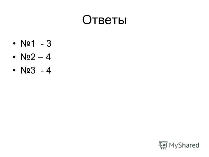 Ответы 1 - 3 2 – 4 3 - 4