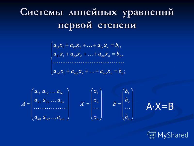 Презентация на тему Курсовая работа по теме Линейная алгебра  2 Системы линейных уравнений первой степени АХ В