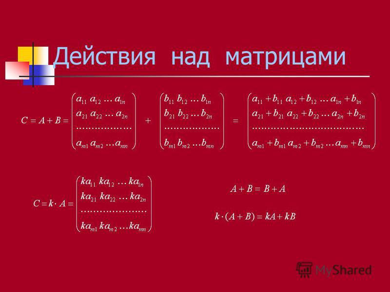 Действия над матрицами