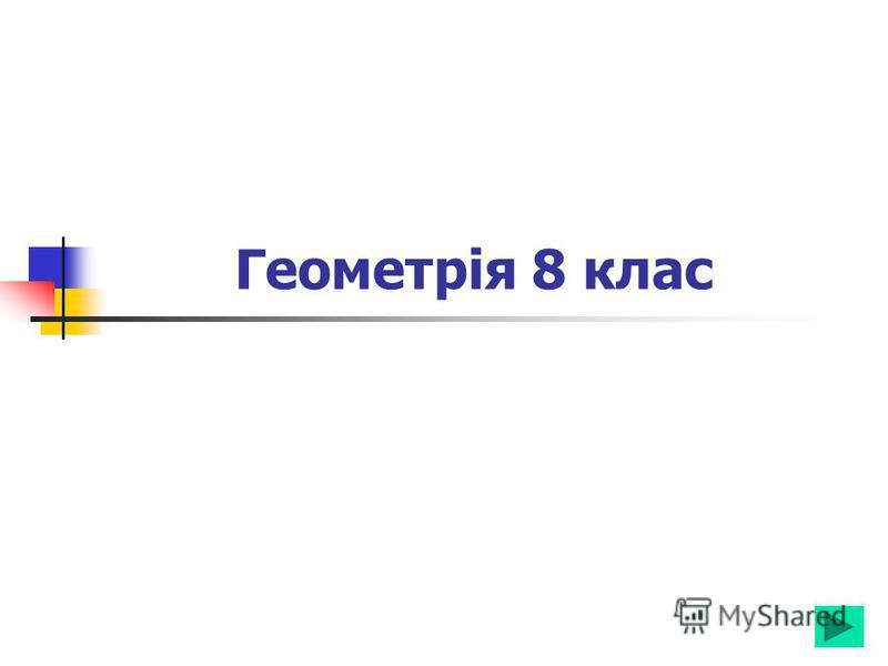 Геометрія 8 клас