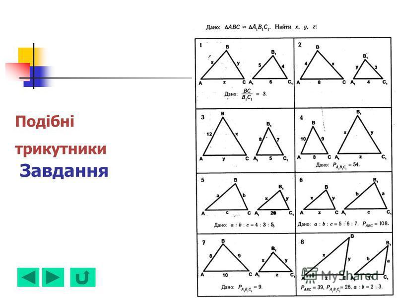 Подібні трикутники Завдання