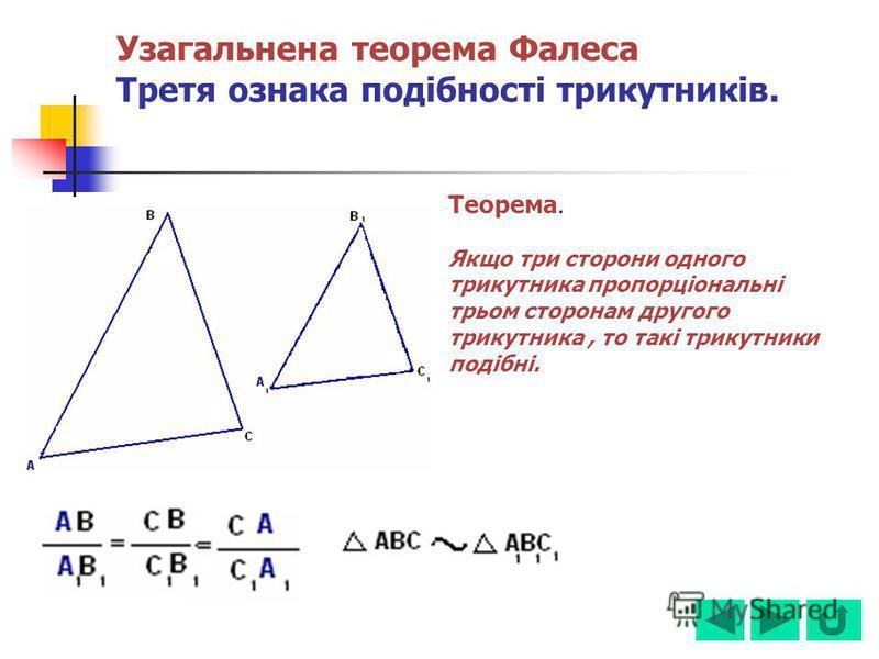 Узагальнена теорема Фалеса Третя ознака подібності трикутників. Теорема. Якщо три сторони одного трикутника пропорціональні трьом сторонам другого трикутника, то такі трикутники подібні.