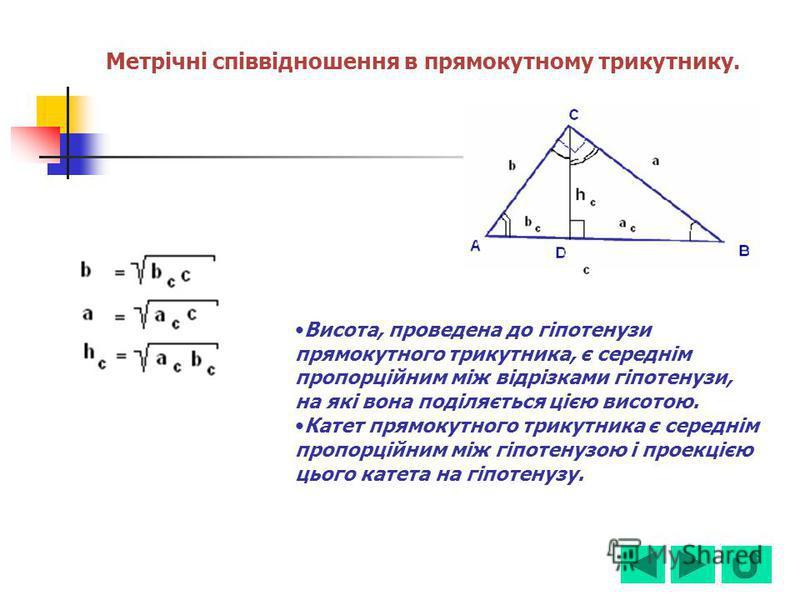Висота, проведена до гіпотенузи прямокутного трикутника, є середнім пропорційним між відрізками гіпотенузи, на які вона поділяється цією висотою. Катет прямокутного трикутника є середнім пропорційним між гіпотенузою і проекцією цього катета на гіпоте