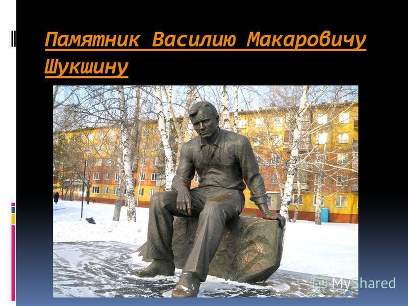 Памятник Василию Макаровичу Шукшину