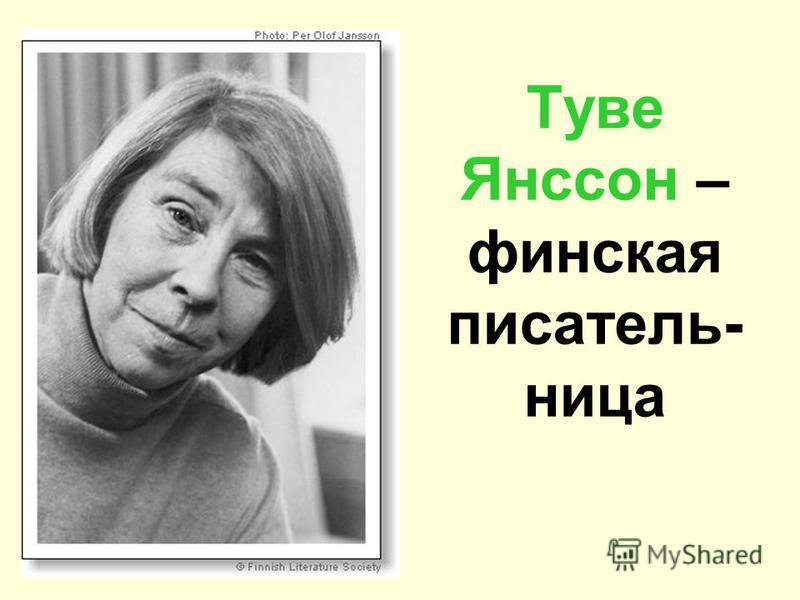 Туве Янссон – финская писательница