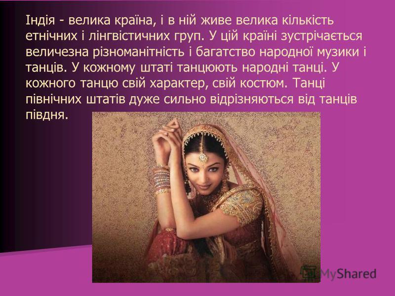 Індія - велика країна, і в ній живе велика кількість етнічних і лінгвістичних груп. У цій країні зустрічається величезна різноманітність і багатство народної музики і танців. У кожному штаті танцюють народні танці. У кожного танцю свій характер, свій