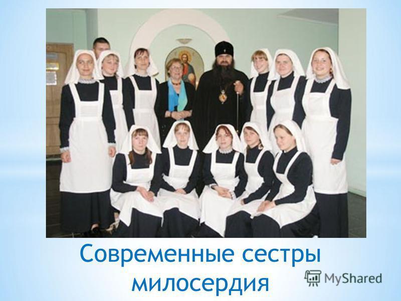Современные сестры милосердия