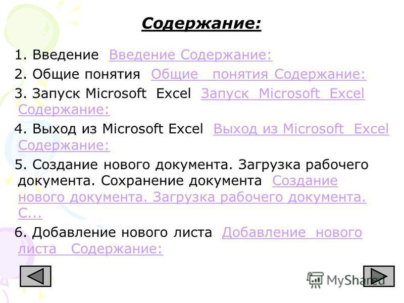 Содержание: 1. Введение Введение Содержание:Введение Содержание: 2. Общие понятия Общие понятия Содержание:Общие понятия Содержание: 3. Запуск Microsoft Excel Запуск Microsoft Excel Содержание:Запуск Microsoft Excel Содержание: 4. Выход из Microsoft
