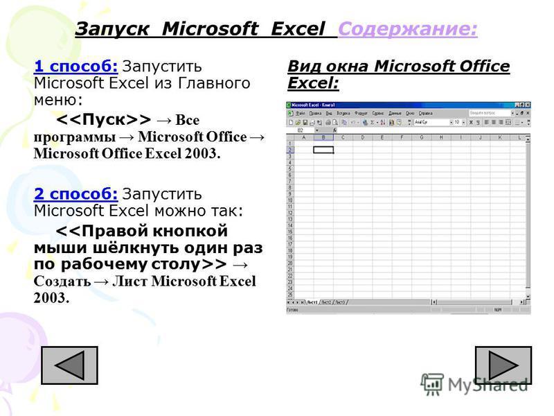 Запуск Microsoft Excel Содержание:Содержание: 1 способ: Запустить Microsoft Excel из Главного меню: > Все программы Microsoft Office Microsoft Office Excel 2003. 2 способ: Запустить Microsoft Excel можно так: > Создать Лист Microsoft Excel 2003. Вид