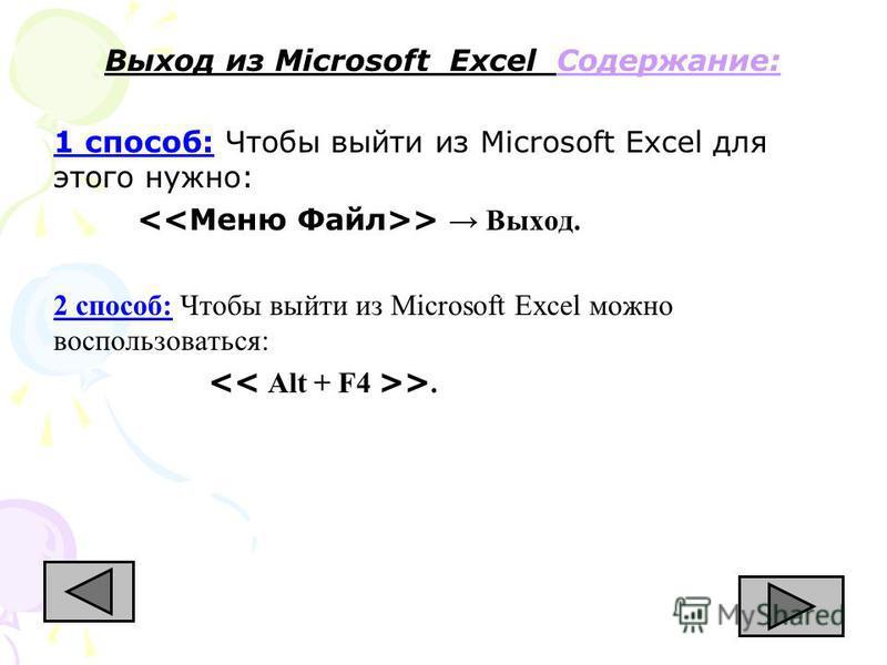 Выход из Microsoft Excel Содержание:Содержание: 1 способ: Чтобы выйти из Microsoft Excel для этого нужно: > Выход. 2 способ: Чтобы выйти из Microsoft Excel можно воспользоваться: >.