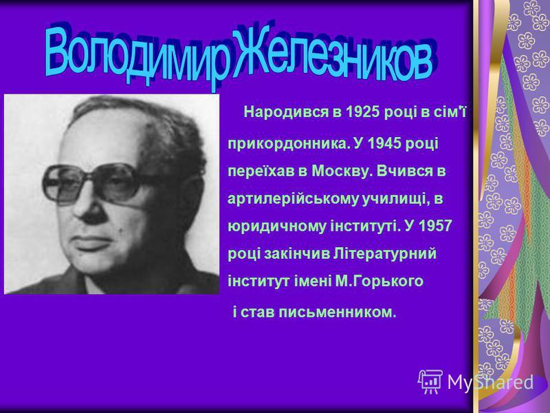 Народився в 1925 році в сім'ї прикордонника. У 1945 році переїхав в Москву. Вчився в артилерійському училищі, в юридичному інституті. У 1957 році закінчив Літературний інститут імені М.Горького і став письменником.