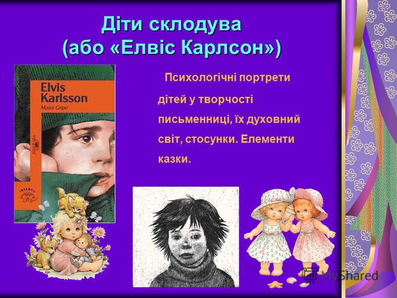 Діти склодува (або «Елвіс Карлсон») Психологічні портрети дітей у творчості письменниці, їх духовний світ, стосунки. Елементи казки.