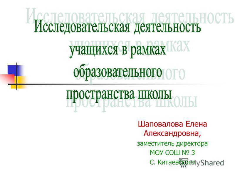Шаповалова Елена Александровна, заместитель директора МОУ СОШ 3 С. Китаевского