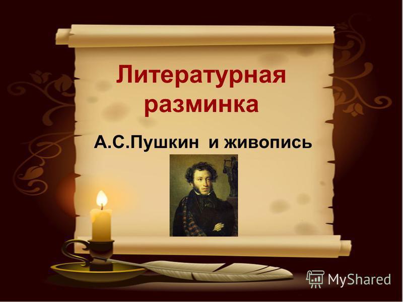 Литературная разминка А.С.Пушкин и живопись