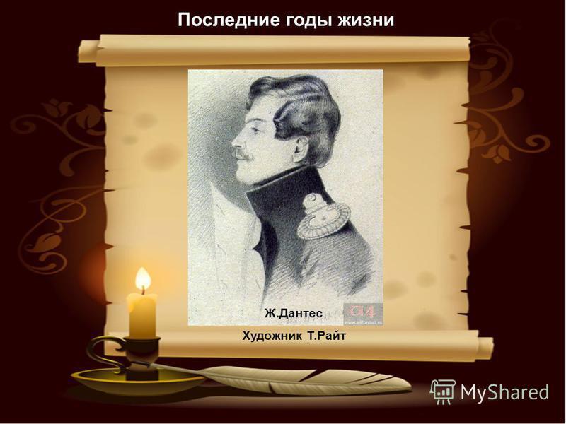 Ж.Дантес Художник Т.Райт Последние годы жизни