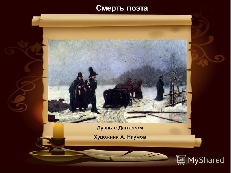 Дуэль с Дантесом Художник А. Наумов Смерть поэта