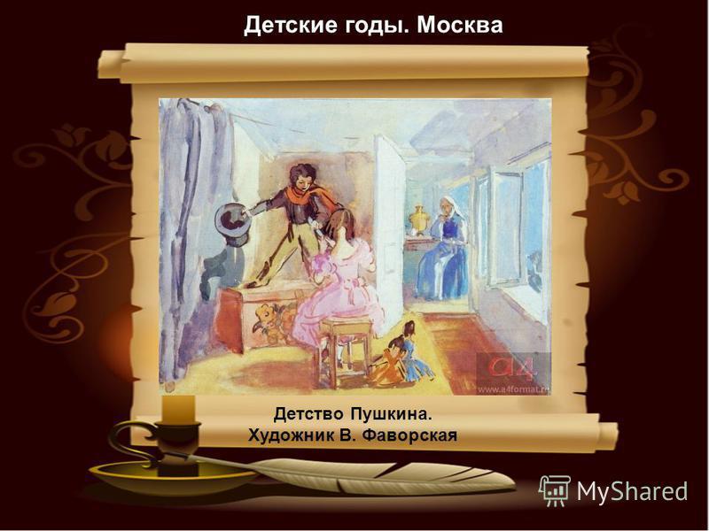 Детство Пушкина. Художник В. Фаворская Детские годы. Москва