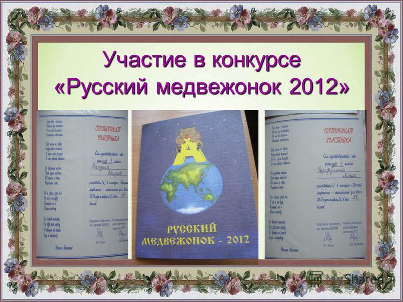 Участие в конкурсе «Русский медвежонок 2012»
