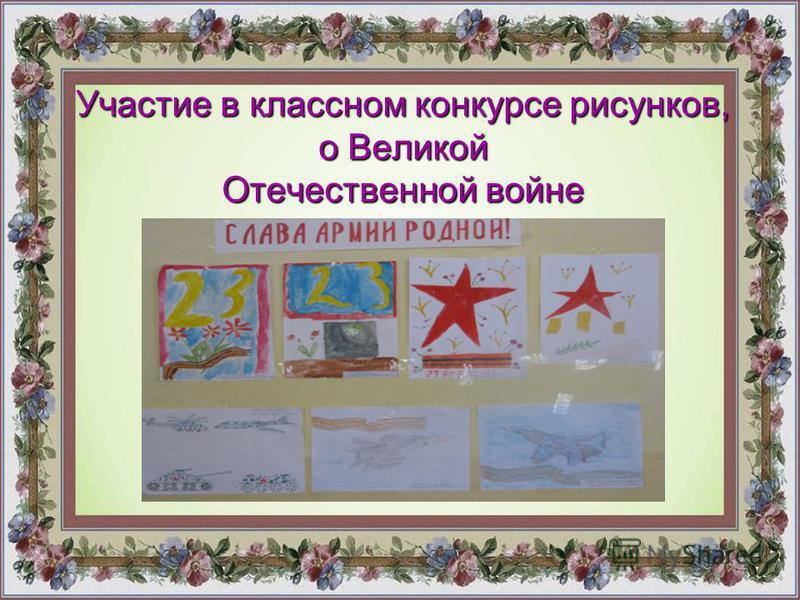 Участие в классном конкурсе рисунков, о Великой Отечественной войне