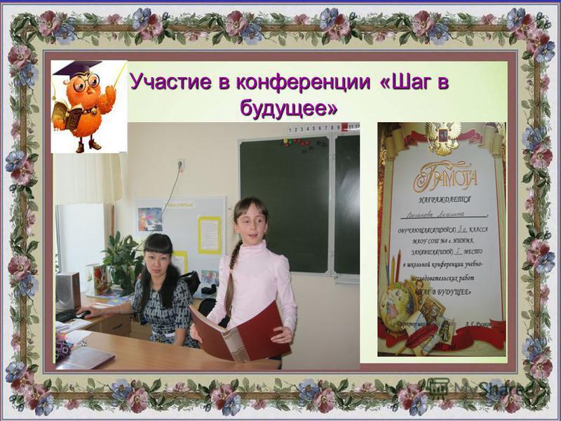 Участие в конференции «Шаг в будущее»