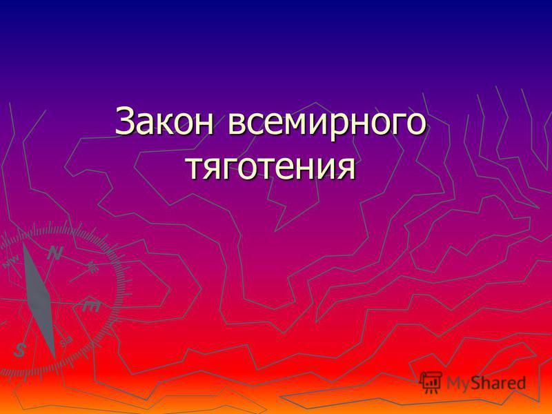 Закон всемирного тяготения [Макаров Денис]