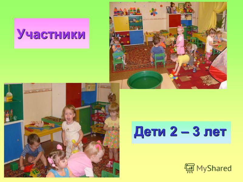 Участники Дети 2 – 3 лет