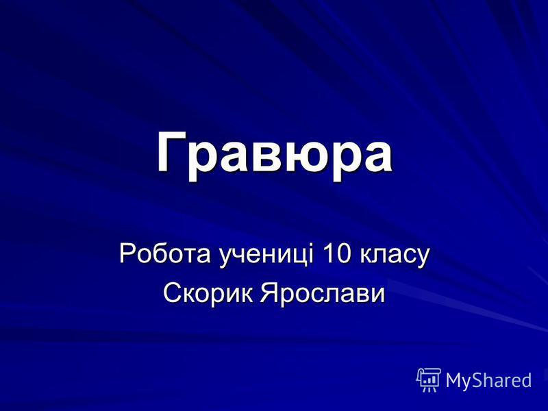 Гравюра Робота учениці 10 класу Скорик Ярослави