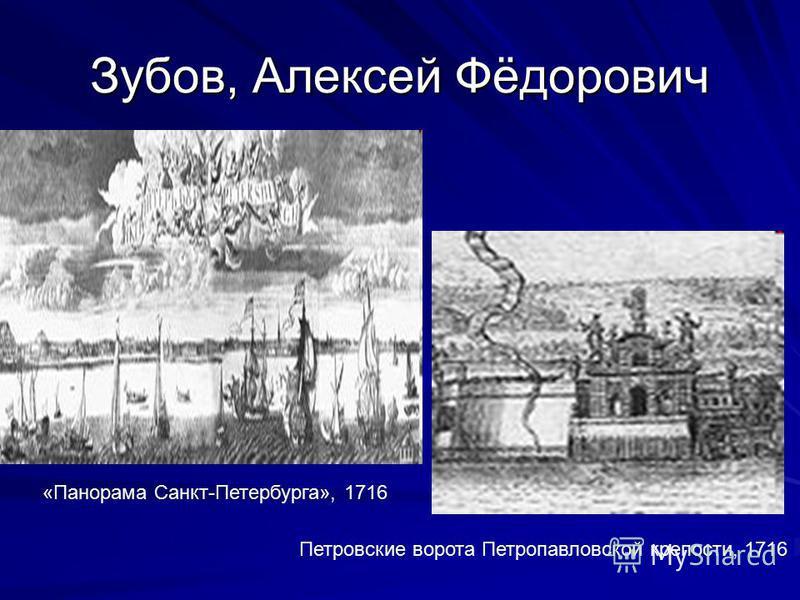 Зубов, Алексей Фёдорович «Панорама Санкт-Петербурга», 1716 Петровские ворота Петропавловской крепости, 1716