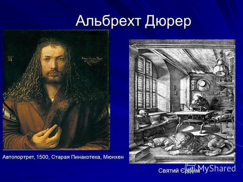 Альбрехт Дюрер Автопортрет, 1500, Старая Пинакотека, Мюнхен Святий Єронім