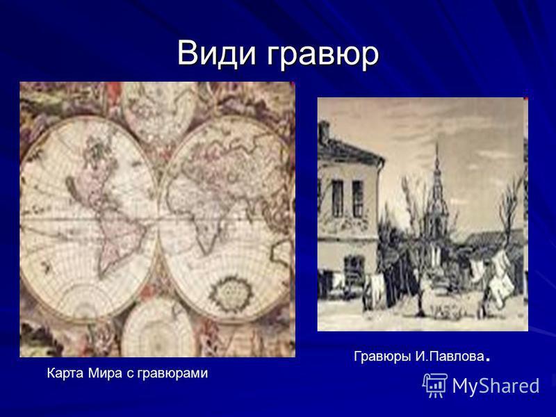 Види гравюр Карта Мира с гравюрами Гравюры И.Павлова.