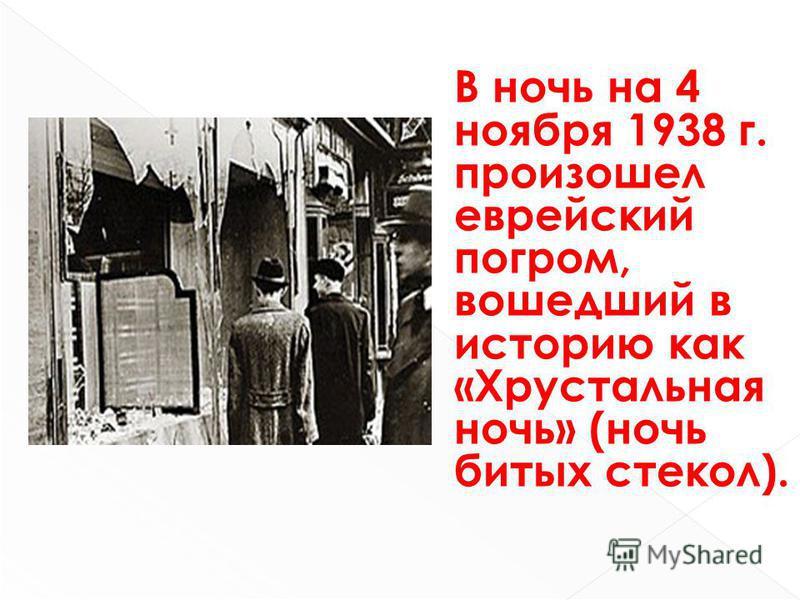 В ночь на 4 ноября 1938 г. произошел еврейский погром, вошедший в историю как «Хрустальная ночь» (ночь битых стекол).