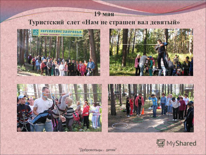 19 мая Туристский слет «Нам не страшен вал девятый» Добровольцы - детям
