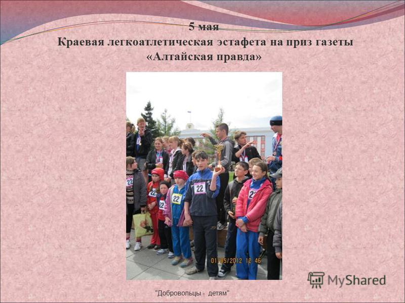 5 мая Краевая легкоатлетическая эстафета на приз газеты «Алтайская правда» Добровольцы - детям