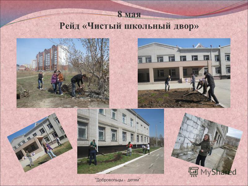 8 мая Рейд «Чистый школьный двор» Добровольцы - детям