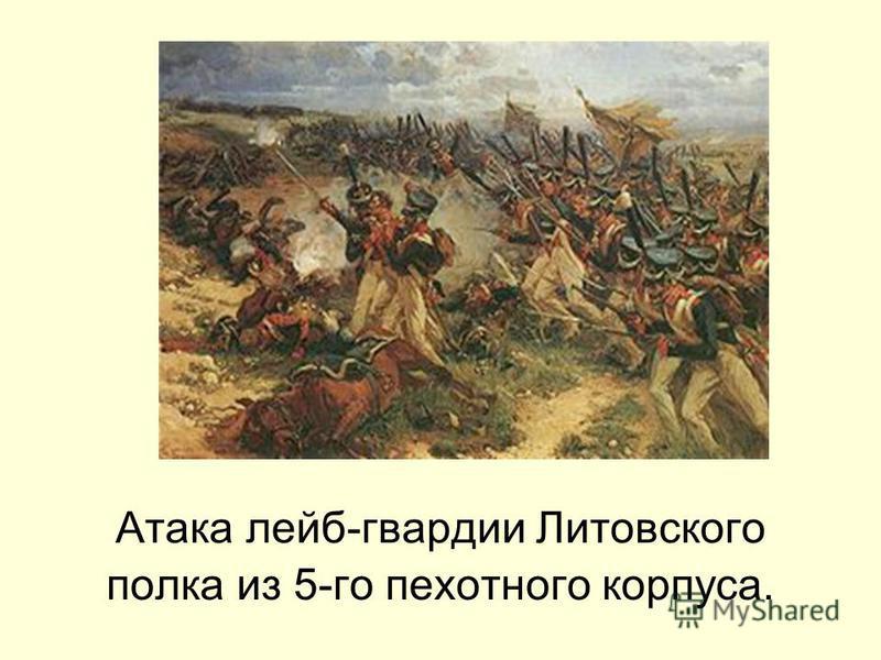 Атака лейб-гвардии Литовского полка из 5-го пехотного корпуса.