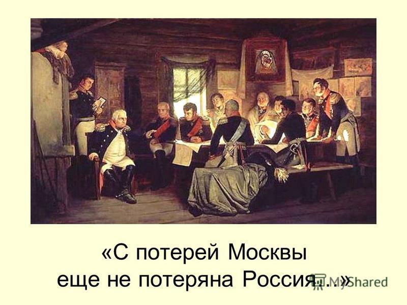 «С потерей Москвы еще не потеряна Россия…»