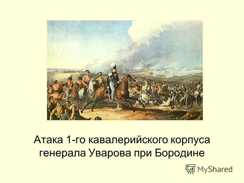 Атака 1-го кавалерийского корпуса генерала Уварова при Бородине