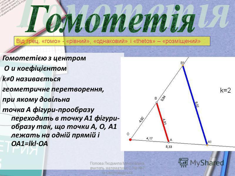 Від грец. «гомо» - «рівний», «однаковий» і «thetos» – «розміщений» Гомотетією з центром О и коефіцієнтом k0 називається геометричне перетворення, при якому довільна точка А фігури-прообразу переходить в точку А1 фігури- образу так, що точки А, О, А1