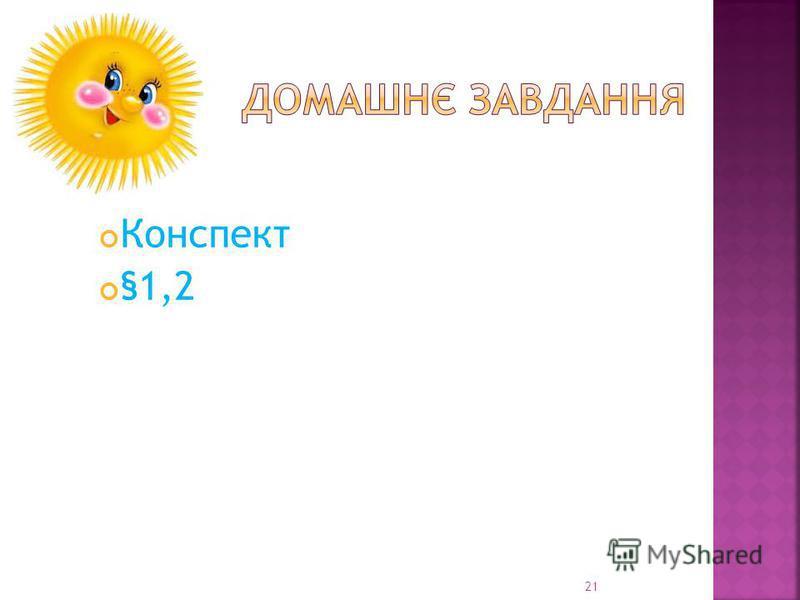 Конспект §1,2 21