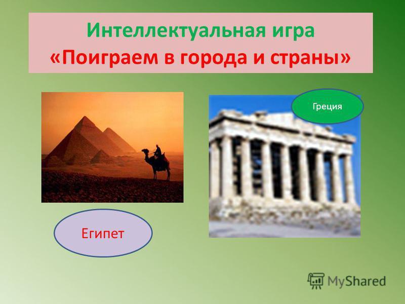 Интеллектуальная игра «Поиграем в города и страны» Египет Греция