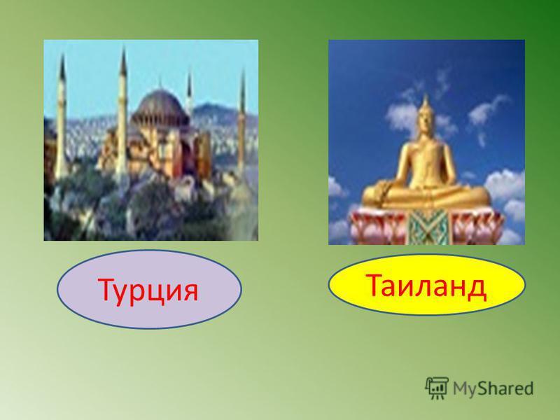Турция Таиланд