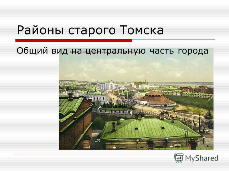Районы старого Томска Общий вид на центральную часть города