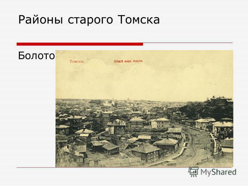 Районы старого Томска Болото