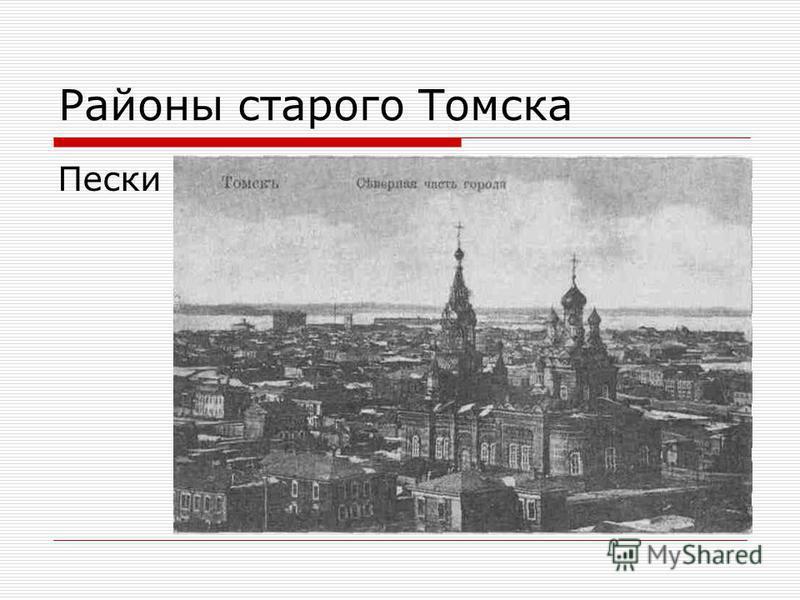 Районы старого Томска Пески